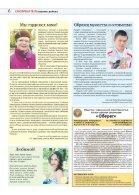 o_19ic72b5cgrj158r1j4m5bo1226a.pdf - Page 6