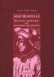 16749. μαchiavelli. πολιτικος σχεδιασμος και φιλοσοφια της ιστοριας