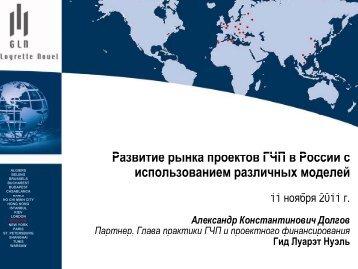 ынка проектов ГЧП в России с зованием различных моделей