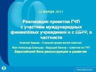 Процесс реализации проектов - ГЧП в России