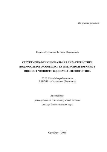 Просмотреть файл - Высшая Аттестационная Комиссия (ВАК)