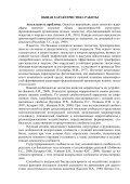 Просмотреть файл - Высшая Аттестационная Комиссия (ВАК) - Page 3