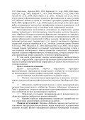 Просмотреть файл - Высшая Аттестационная Комиссия (ВАК) - Page 4