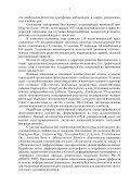 Просмотреть файл - Высшая Аттестационная Комиссия (ВАК) - Page 5