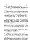 Просмотреть файл - Высшая Аттестационная Комиссия (ВАК) - Page 6