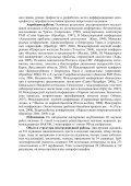 Просмотреть файл - Высшая Аттестационная Комиссия (ВАК) - Page 7