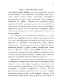 Просмотреть файл - Page 3