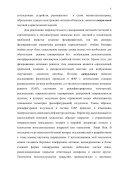 Просмотреть файл - Page 5