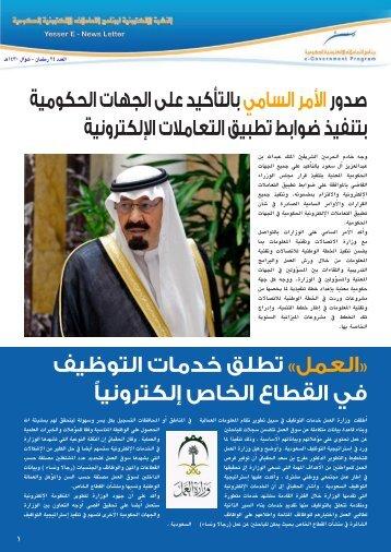 صدوراألمر السامي بالتأكيد على الجهات الحكومية بتنفيذ ضوابط ...