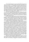 Просмотреть файл - Page 4