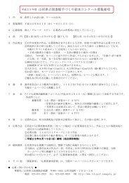 募集要項 - 山形県立図書館