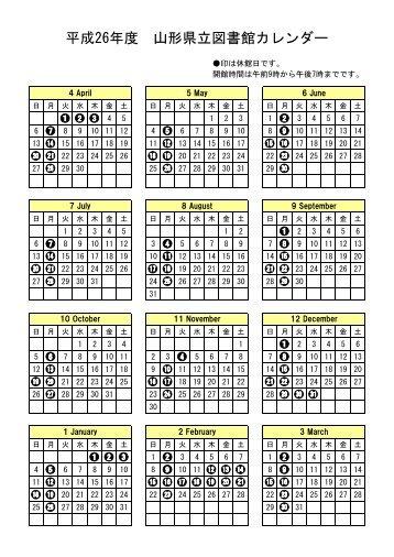 年間カレンダー(PDF) - 山形県立図書館