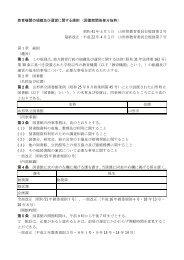 Ⅰ-02-00 教育機関の組織及び運営に関する規則_P3 ... - 山形県立図書館