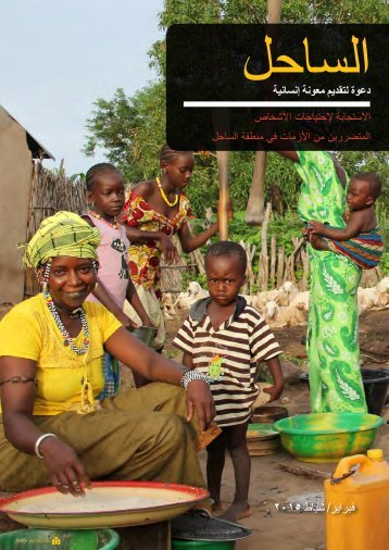 2015_Sahel_ Appeal_ Arabic