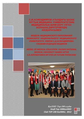 модель медицинского образования казахского национального ...