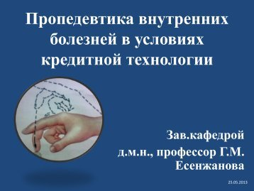 3. Пропедевтика внутренних болезней в условиях кредитной ...