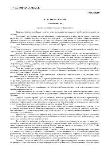 Скачать выпуск часть 2 - С.Ж. Асфендияров атындағы Қазақ ...