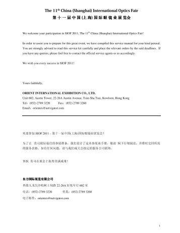 (上海) 国际眼镜业展览会 - The China (Shanghai) International Optics ...