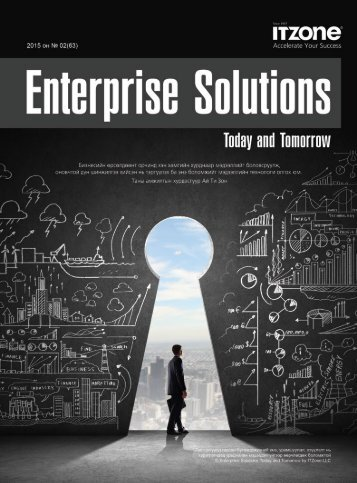 Enterprise_Solutions_2015.04