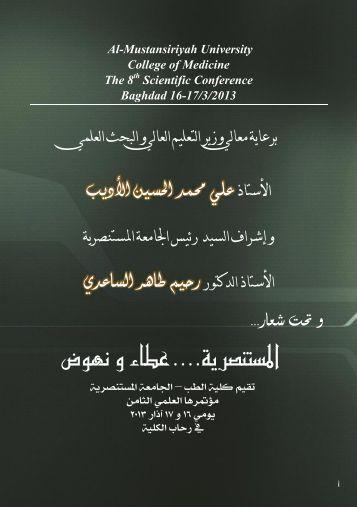 Al-Mustansiriyah University College of Medicine The 8th Scientific ...