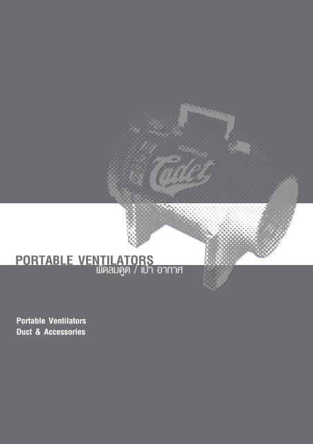 อุปกรณ์ถ่ายเทอากาศ Portable Ventilators