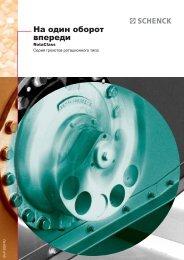 Проспект по виброгрохотам кругового типа RotaClass