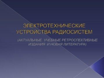 электротехнические устройства радиосистем (актуальные ...