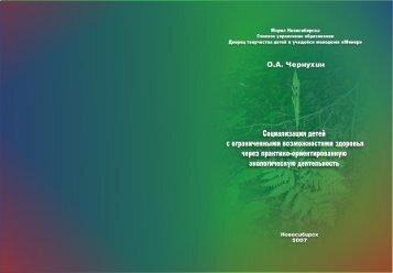 Скачать оригинальный документ PDF (633.7 КБ) - Единое окно ...