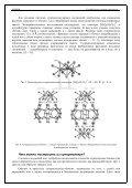 Кукурбитурил: играем в молекулы - Page 4