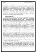 Кукурбитурил: играем в молекулы - Page 6