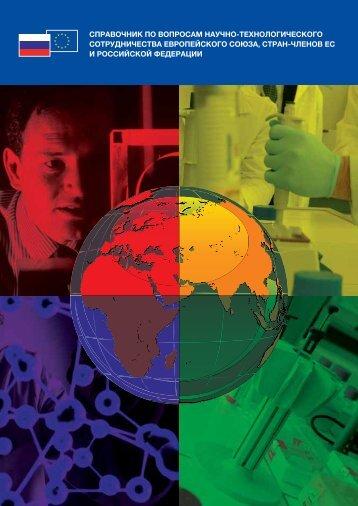 Справочник по вопросам научно-технологического - Europa