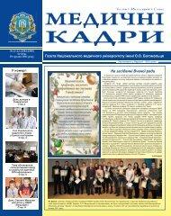 газета №19-20__Layout 1.qxd - Національний медичний ...