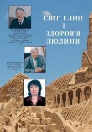 Світогляд-4(2012 №2(34).pdf
