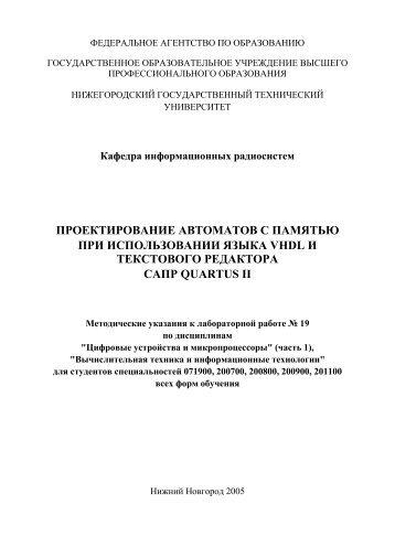 Лабораторная работа №19 - Кафедра информационных ...