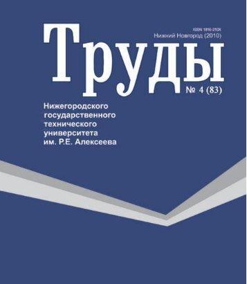 Весь номер в одном файле (12,9 мб) - Нижегородский ...