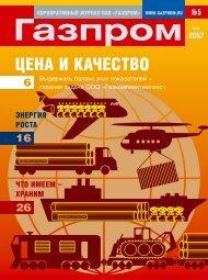 5 (май) - Газпром