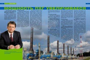 МОЩНОСТЬ ПХГ УВЕЛИЧИВАЕСЯ - Газпром