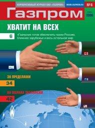 июнь - Газпром