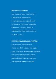 МИССИЯ ОАО «ГАЗПРОМ» ОАО «Газпром» видит свою миссию ...
