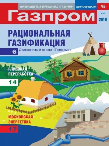 май - Газпром