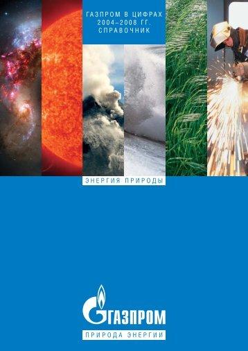 В формате PDF - Газпром
