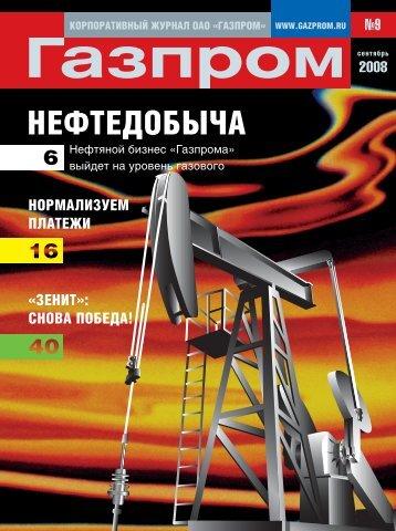 сентябрь - Газпром