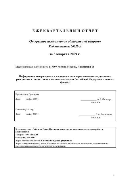 пао сбербанк г москва бик 044525225 адрес и телефон доп офис 1772