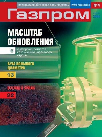 апрель - Газпром
