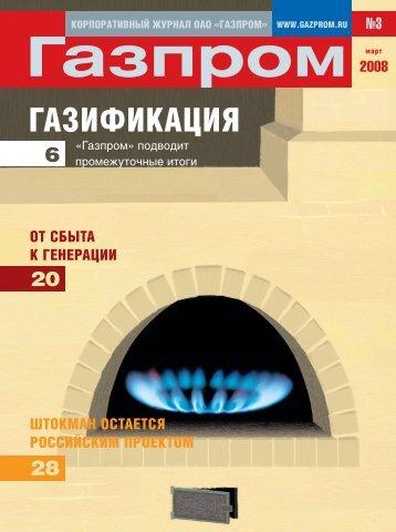 март - Газпром