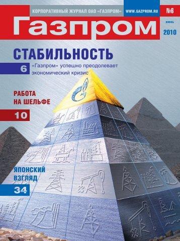 6 (июнь) - Газпром