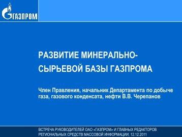 Презентация Всеволода Черепанова - Газпром
