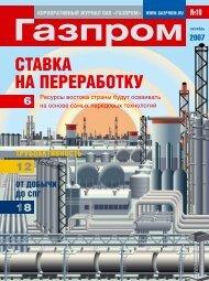 октябрь - Газпром
