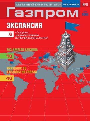 ЭКСПАНСИЯ - Газпром