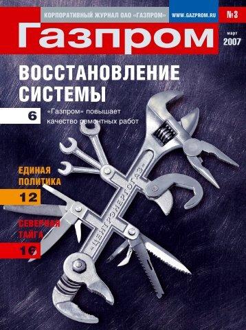 3 (март) - Газпром